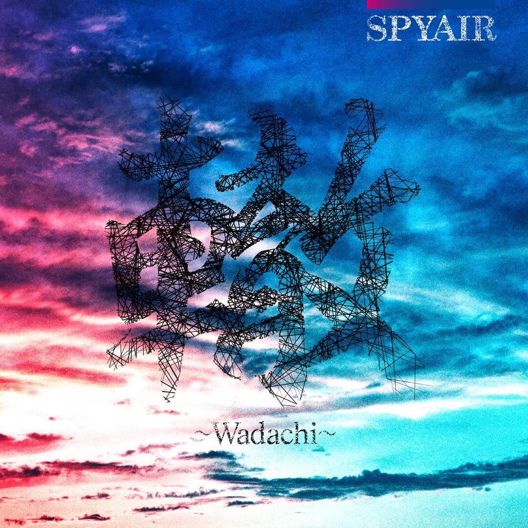 『SPYAIR - 轍~Wadachi~』収録の『轍~Wadachi~』ジャケット