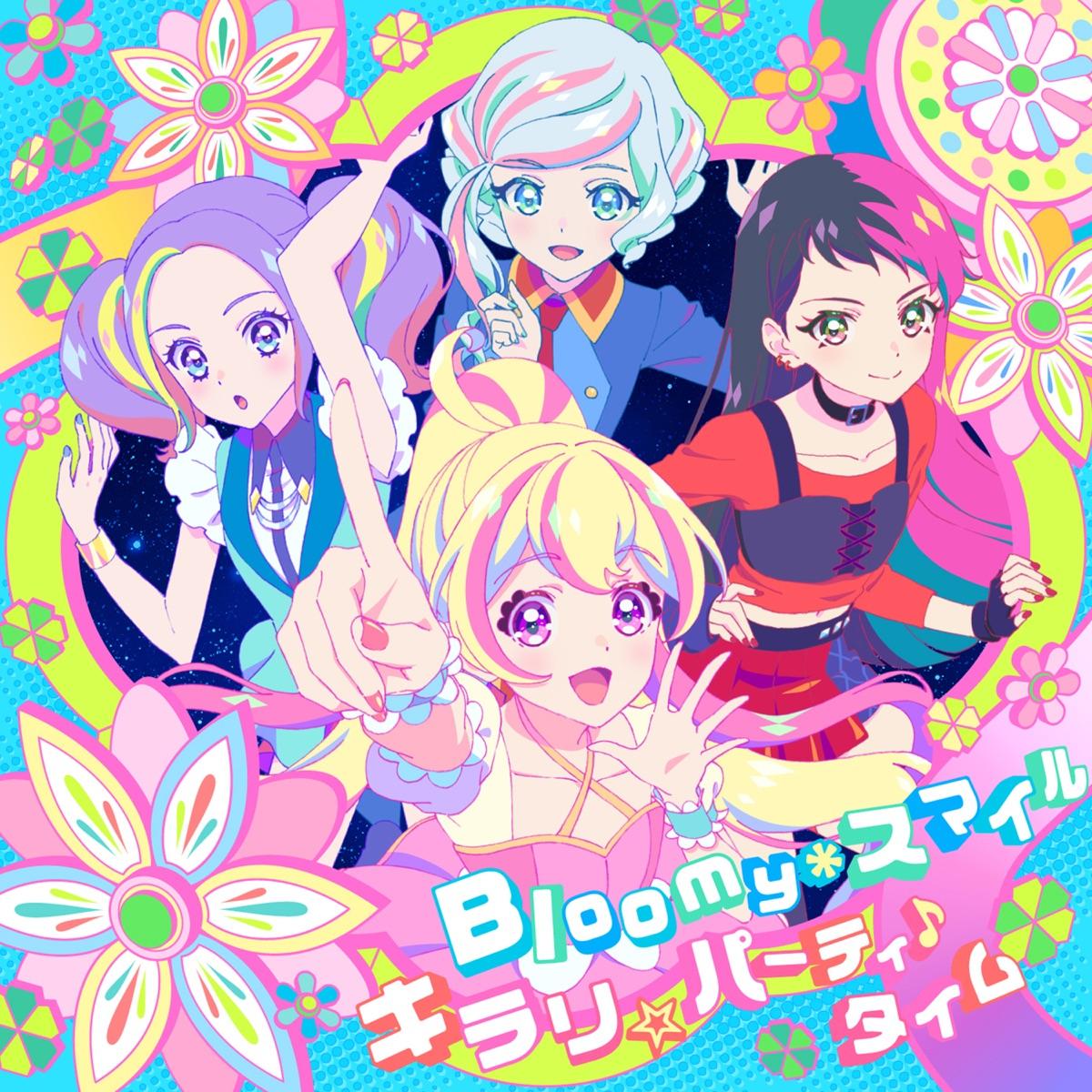 『STARRY PLANET☆ - HAPPY∞アイカツ! 歌詞』収録の『Bloomy*スマイル / キラリ☆パーティ♪タイム』ジャケット