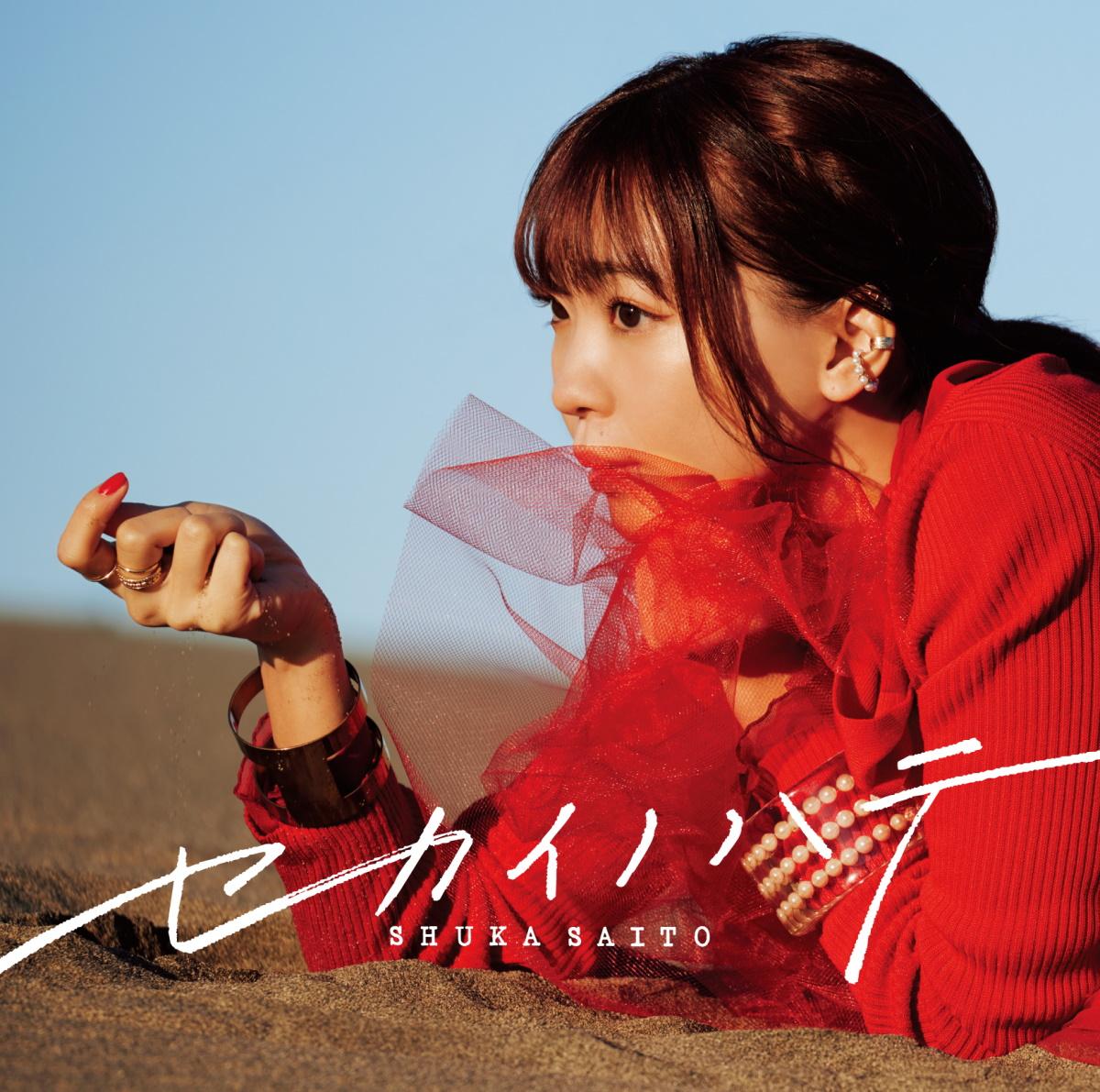 Cover for『Shuka Saito - Sekai no Hate』from the release『Sekai no Hate』
