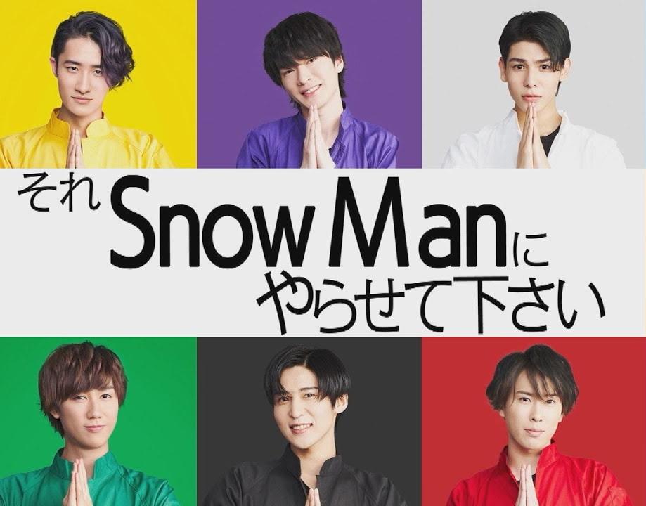 『Snow Man - Be Proud!』収録の『Be Proud!』ジャケット