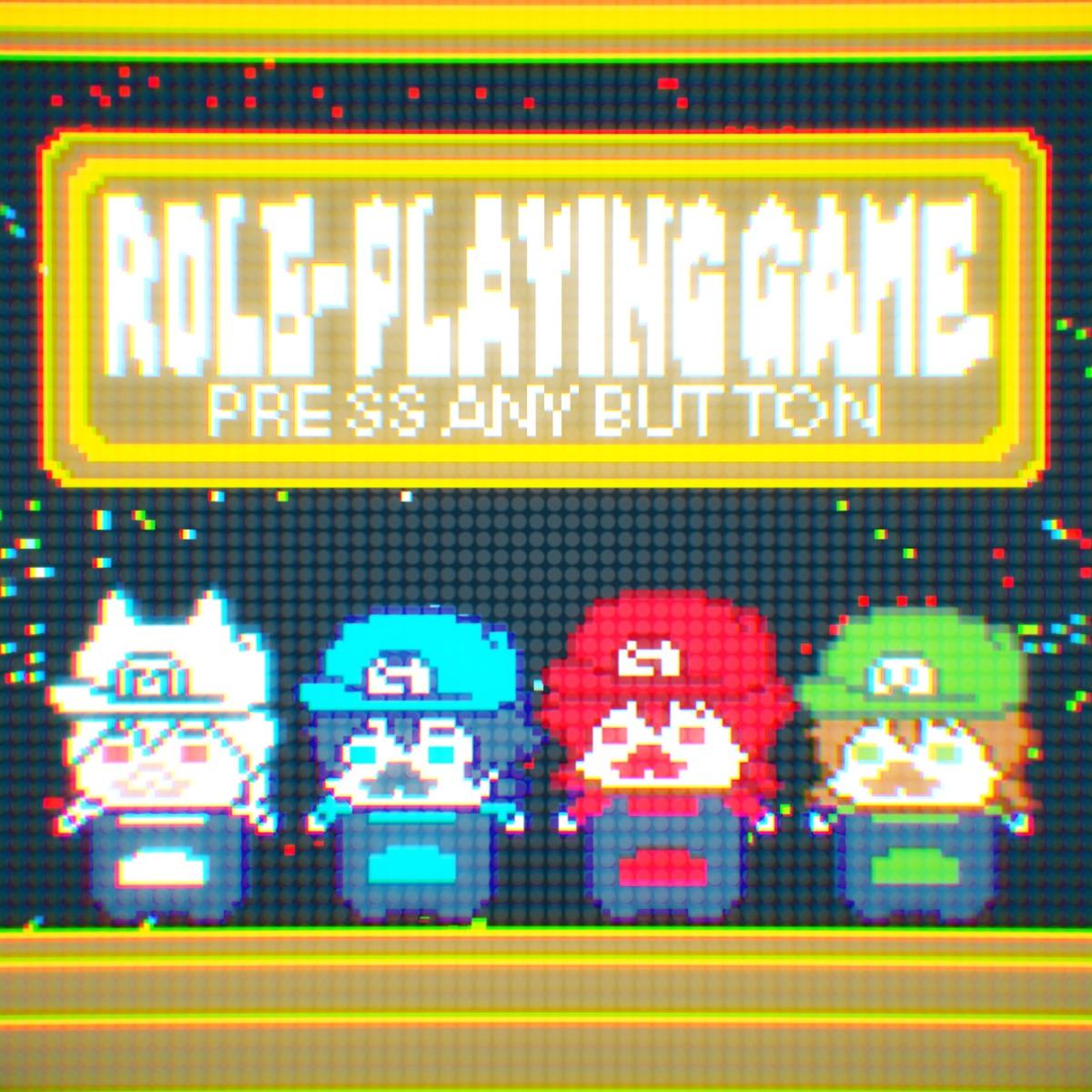 『そらまふうらさか - ロールプレイングゲーム』収録の『ロールプレイングゲーム』ジャケット