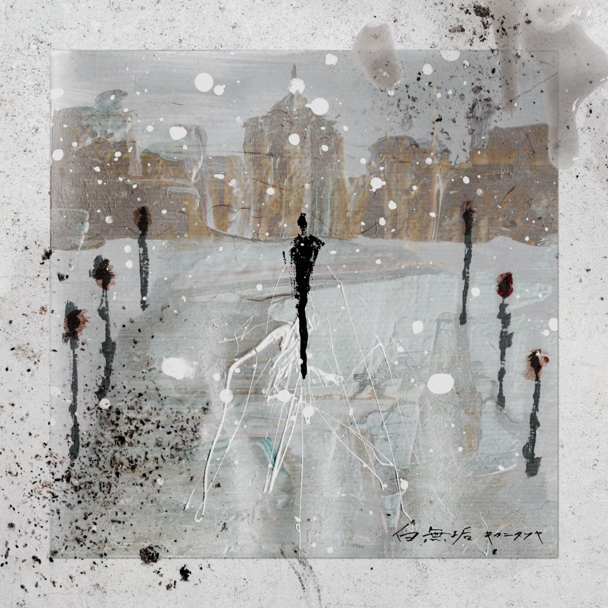 『キタニタツヤ - 白無垢』収録の『白無垢』ジャケット