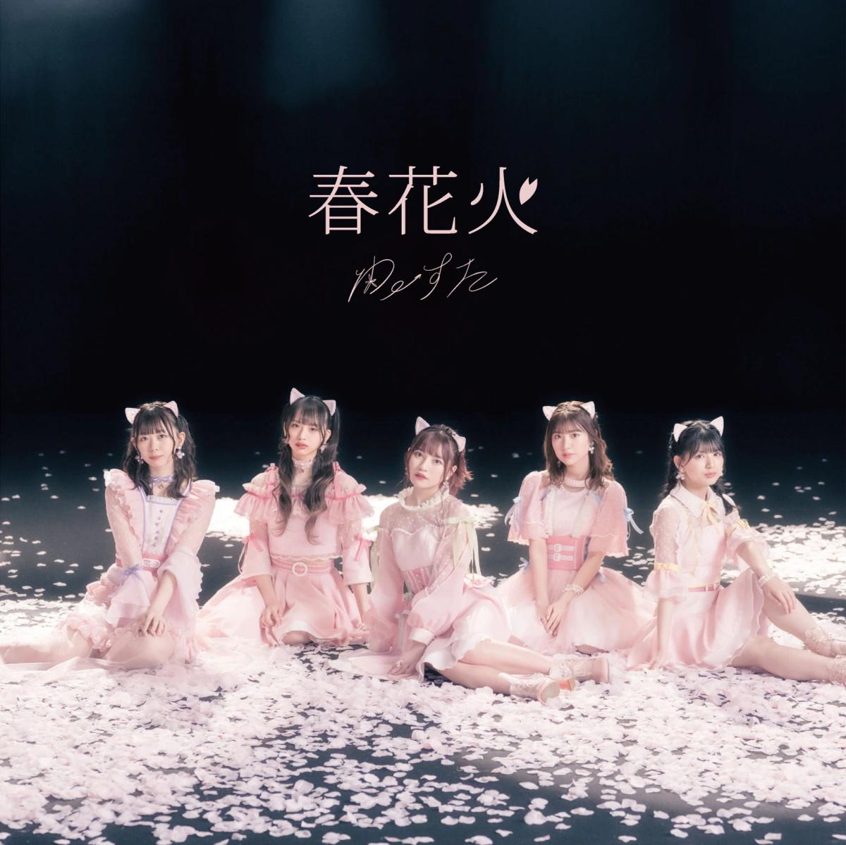 『わーすた - Congrats!』収録の『春花火』ジャケット