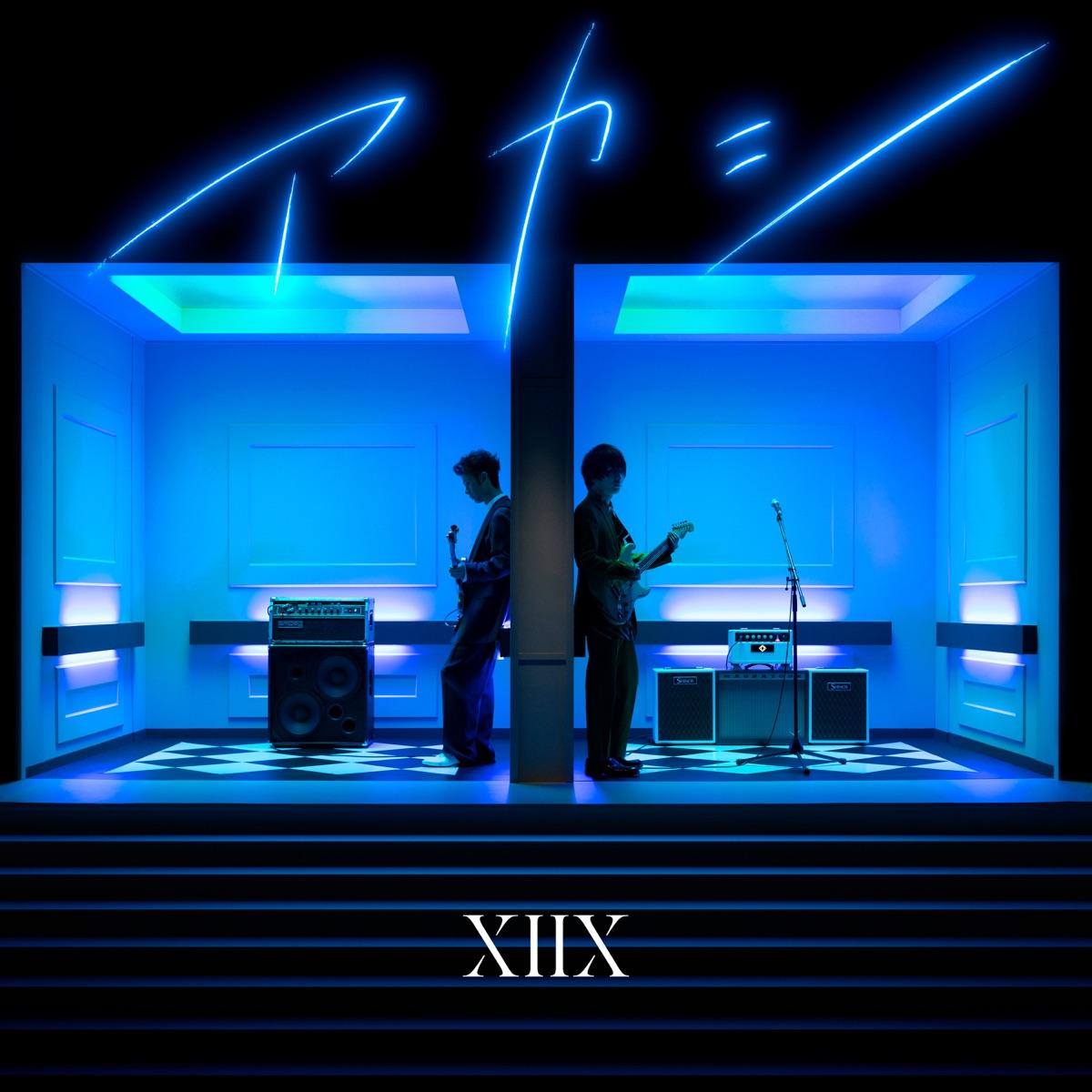 『XIIX - アカシ』収録の『アカシ』ジャケット