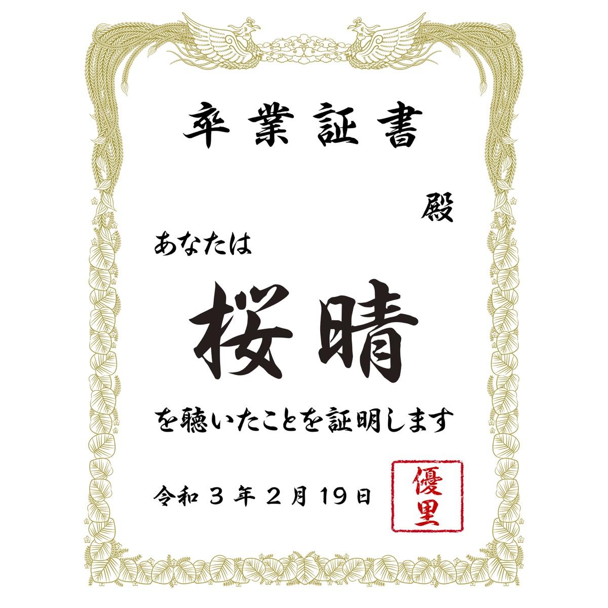 『優里 - 桜晴』収録の『桜晴』ジャケット