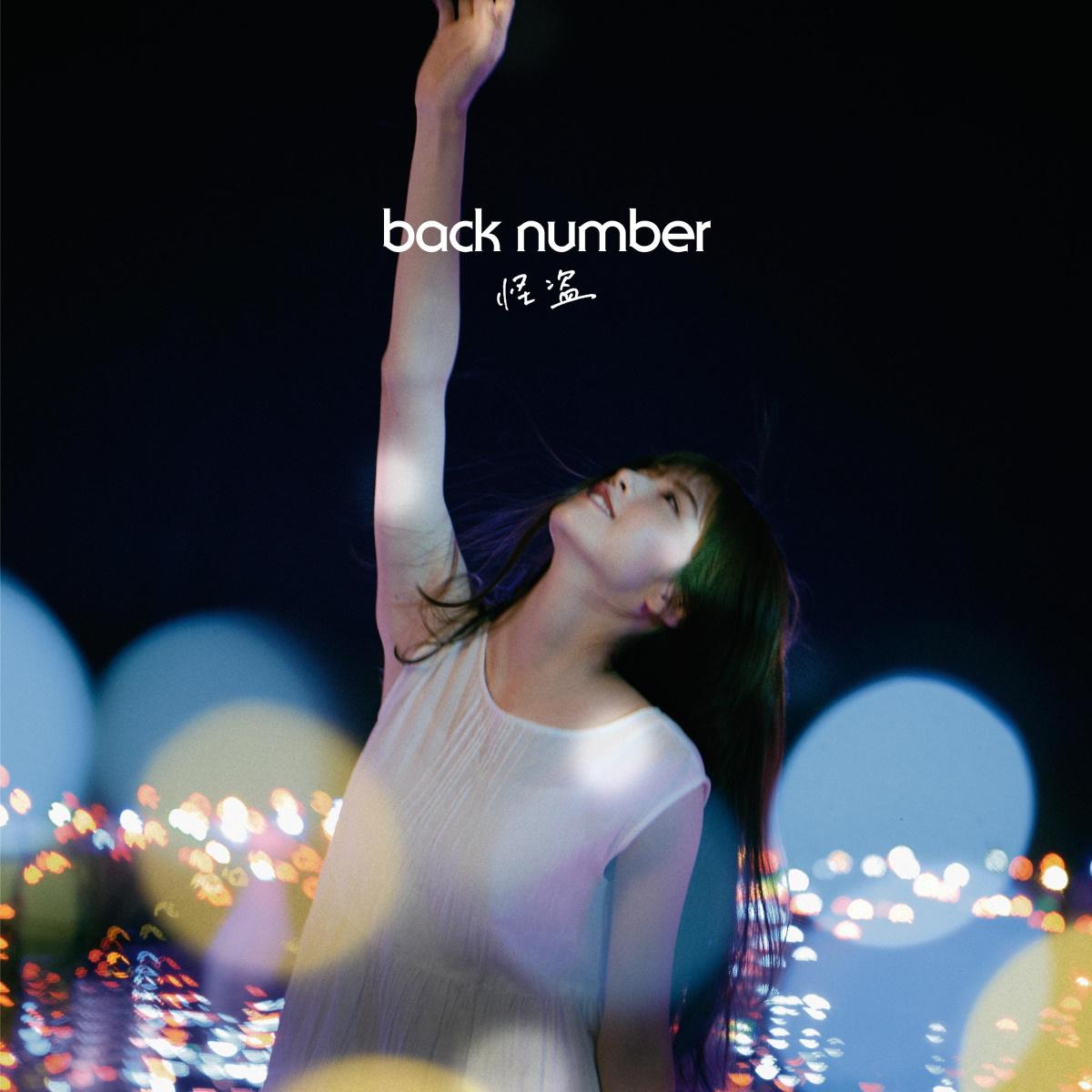『back number - 怪盗』収録の『怪盗』ジャケット