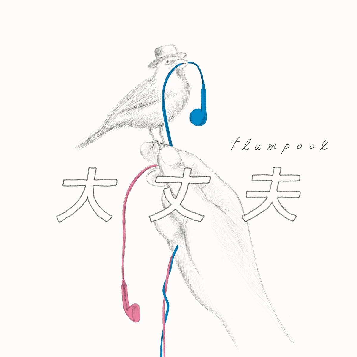 『flumpool - 大丈夫』収録の『大丈夫』ジャケット