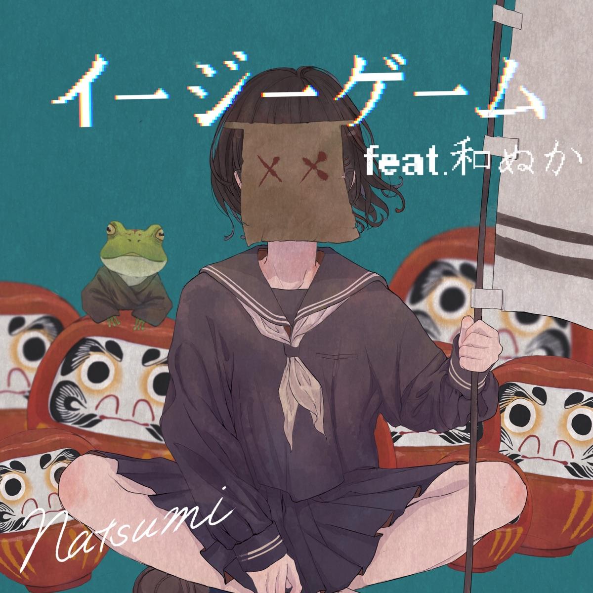 『natsumi - イージーゲーム (feat. 和ぬか)』収録の『イージーゲーム feat. 和ぬか』ジャケット