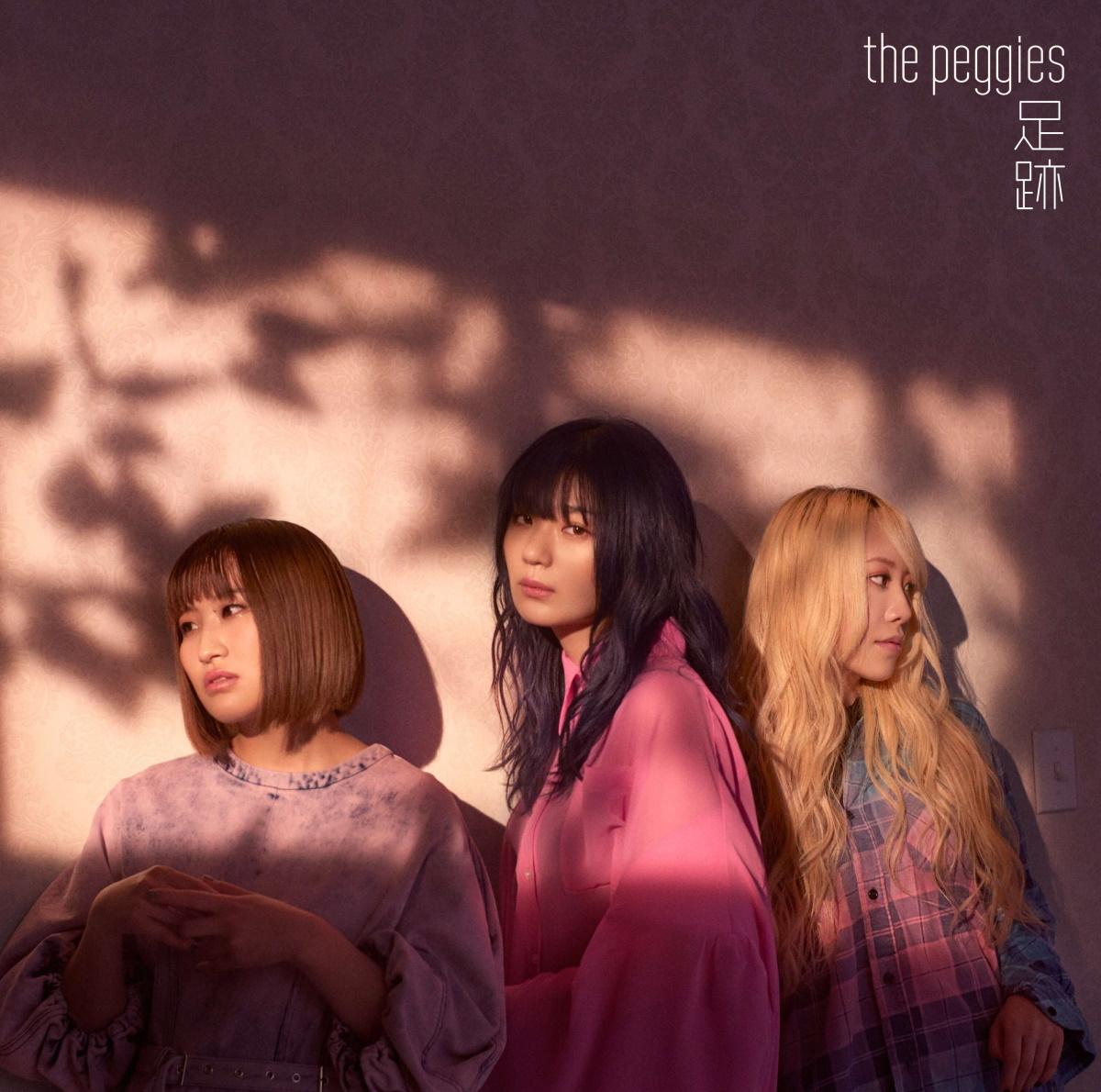 『the peggies - 足跡』収録の『足跡』ジャケット
