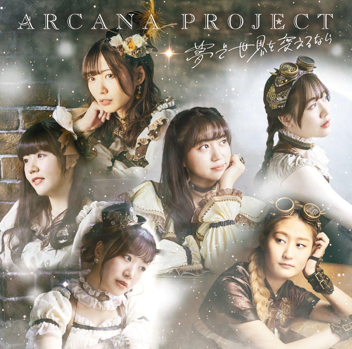 『ARCANA PROJECT - 夢で世界を変えるなら』収録の『夢で世界を変えるなら』ジャケット