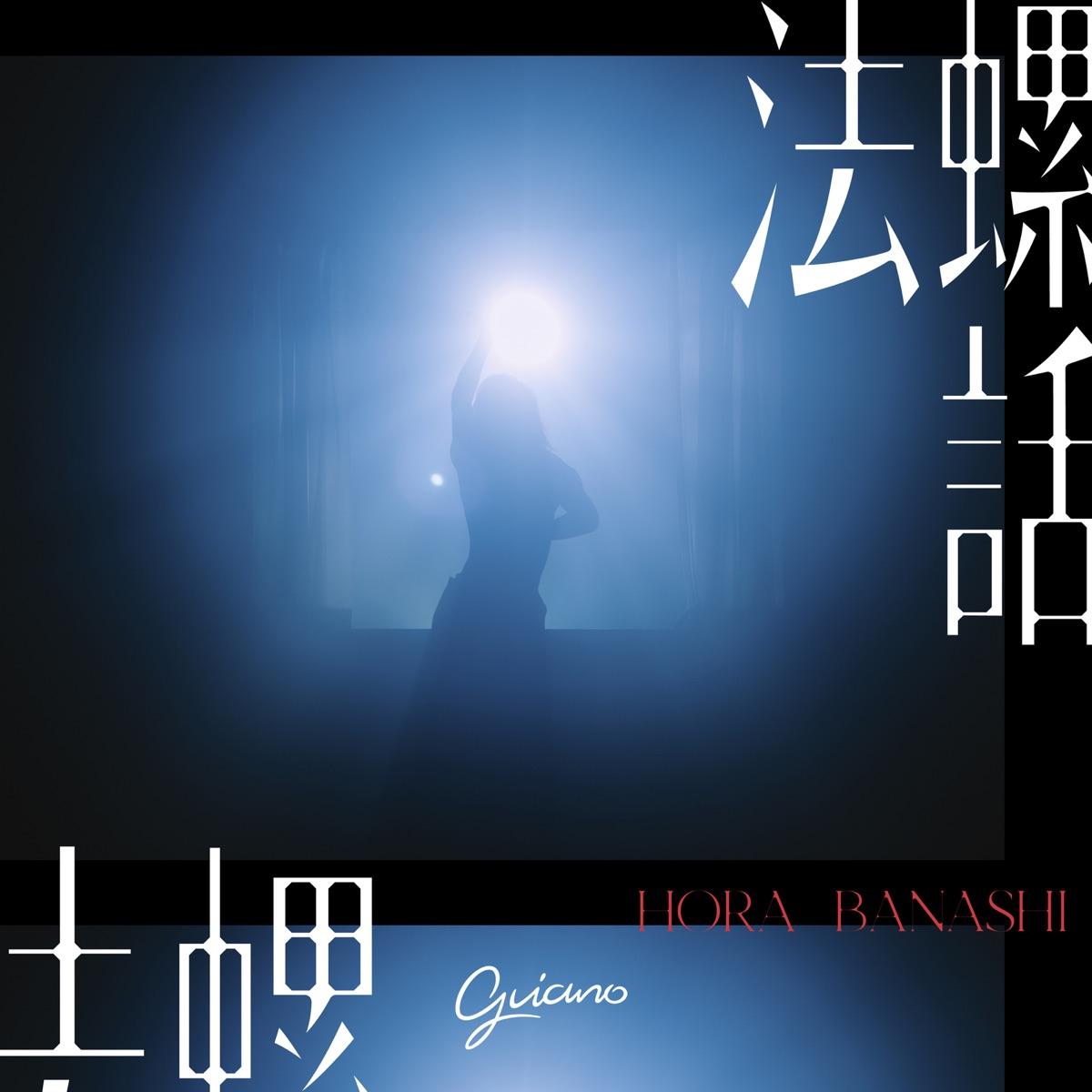 『Guiano - 法螺話 (self cover) 歌詞』収録の『法螺話 (self cover)』ジャケット