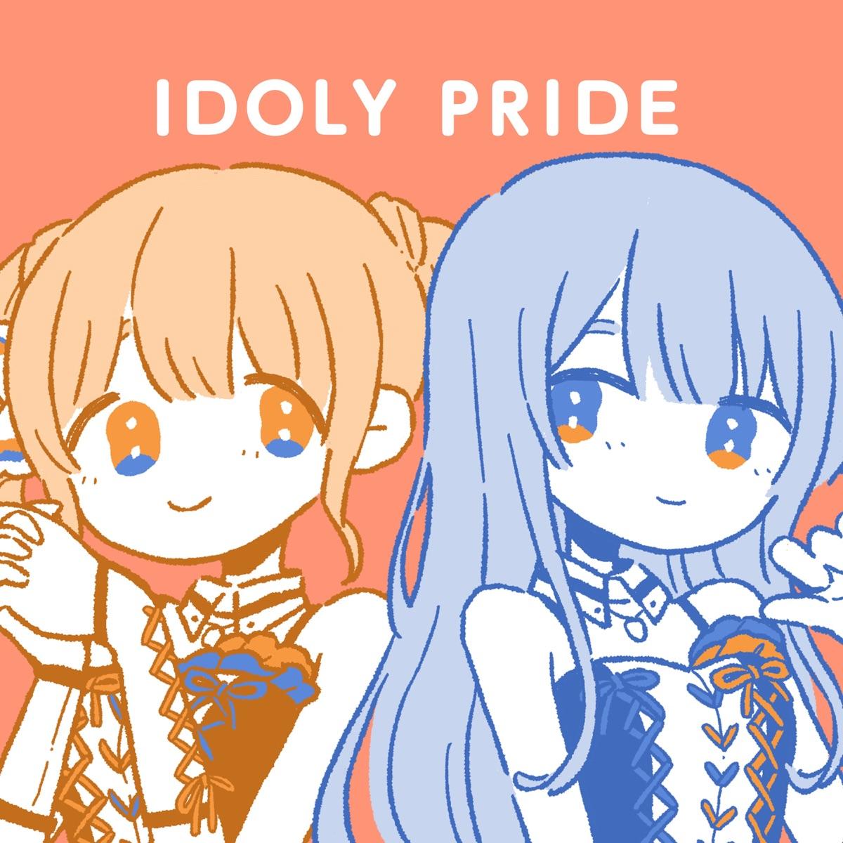『星見プロダクション - IDOLY PRIDE』収録の『IDOLY PRIDE』ジャケット