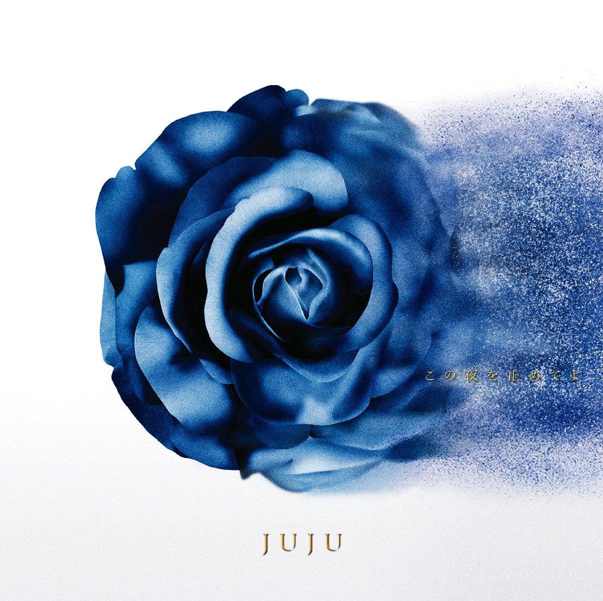 『JUJU - この夜を止めてよ 歌詞』収録の『この夜を止めてよ』ジャケット