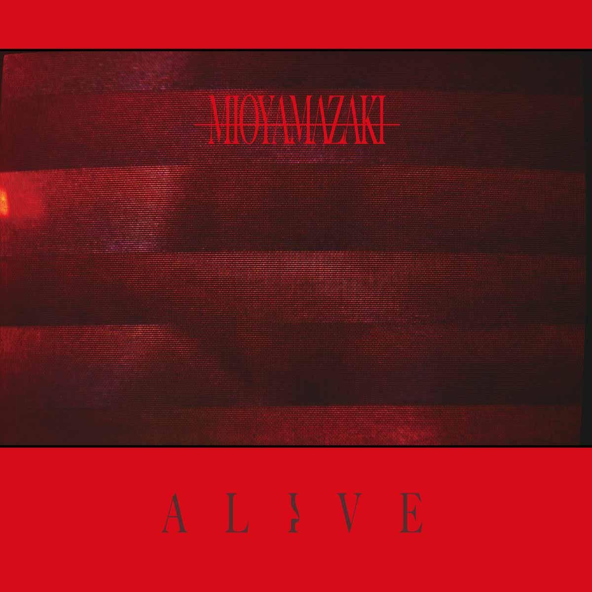 『ミオヤマザキ - トラウマ彼女 feat.生憎の雨。(R指定 vo.マモ) 歌詞』収録の『Alive』ジャケット