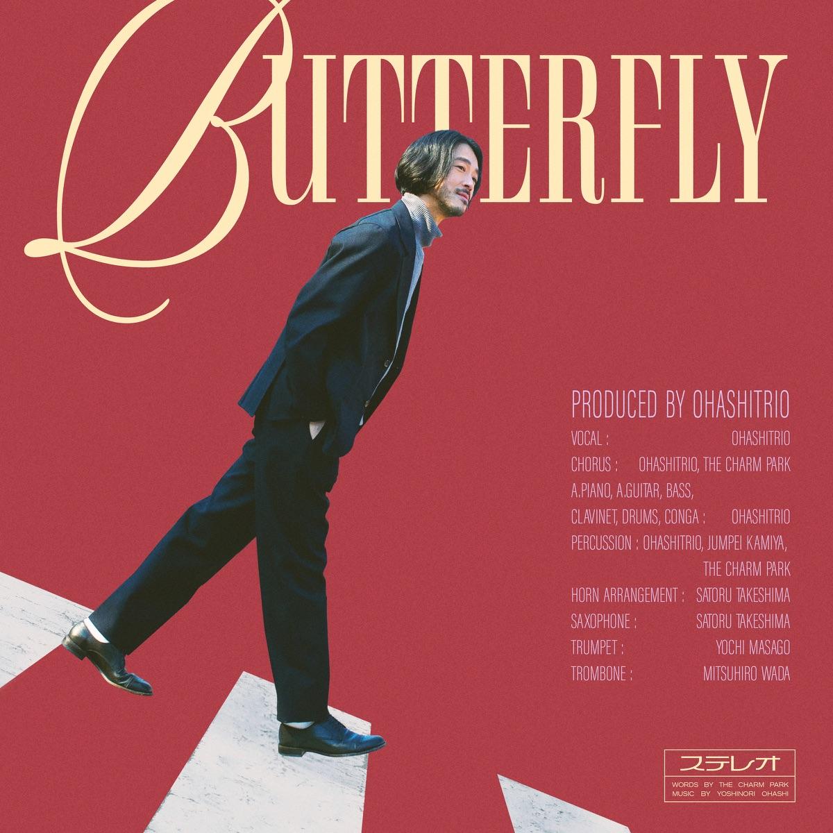 『大橋トリオ - Butterfly 歌詞』収録の『Butterfly』ジャケット