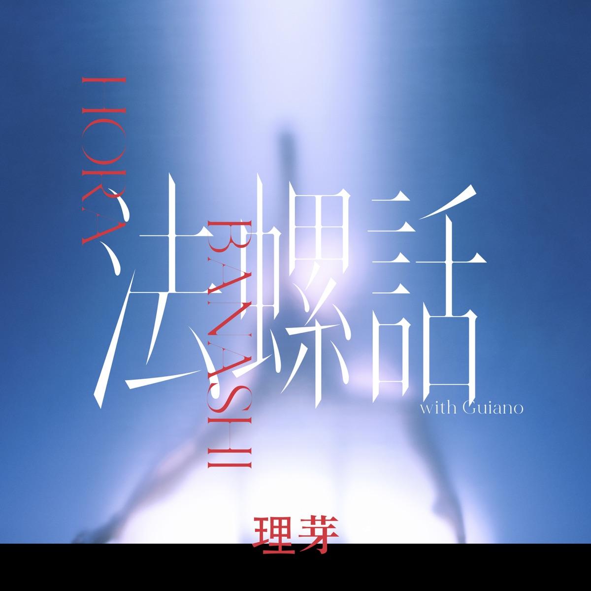 『理芽 - 法螺話 (with Guiano) 歌詞』収録の『法螺話 (with Guiano)』ジャケット