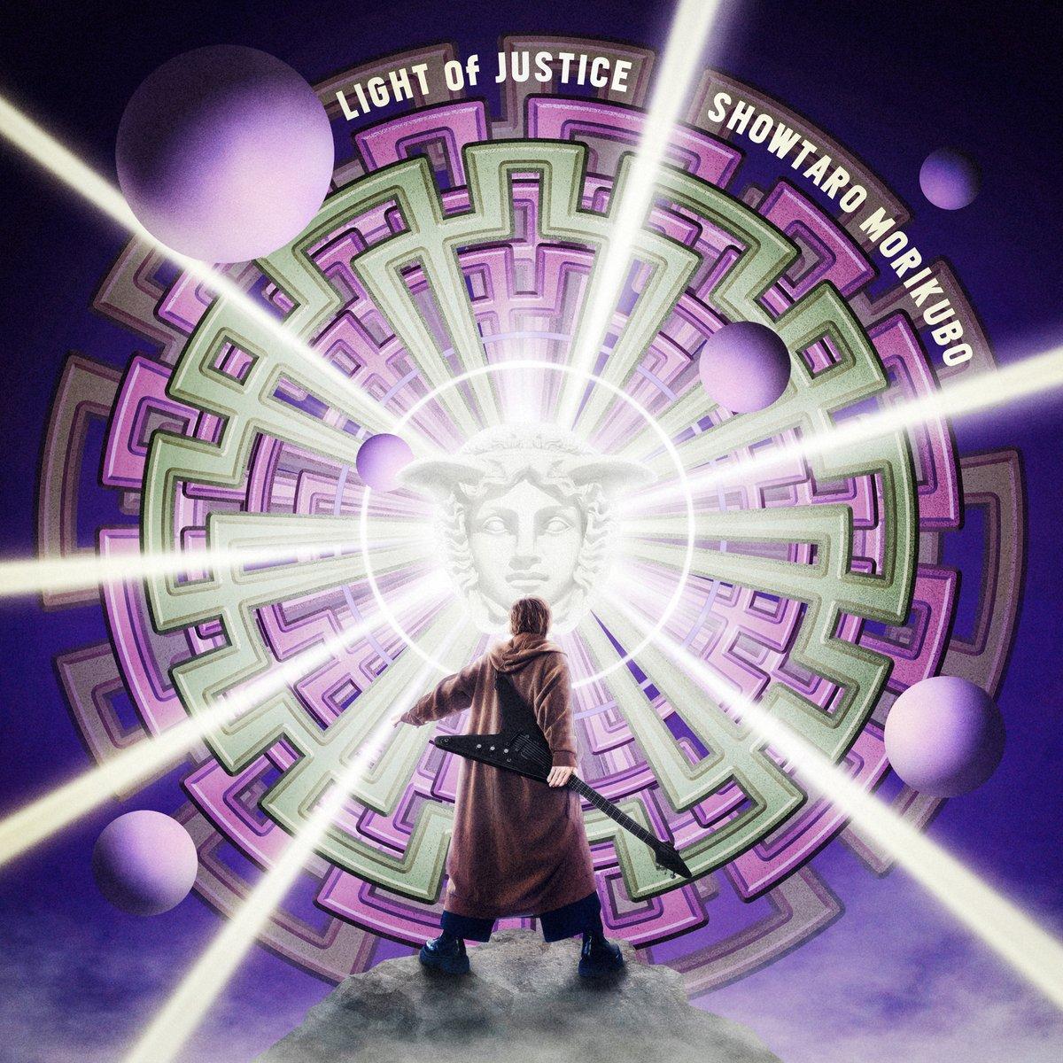 『森久保祥太郎 - LIGHT of JUSTICE 歌詞』収録の『LIGHT of JUSTICE』ジャケット