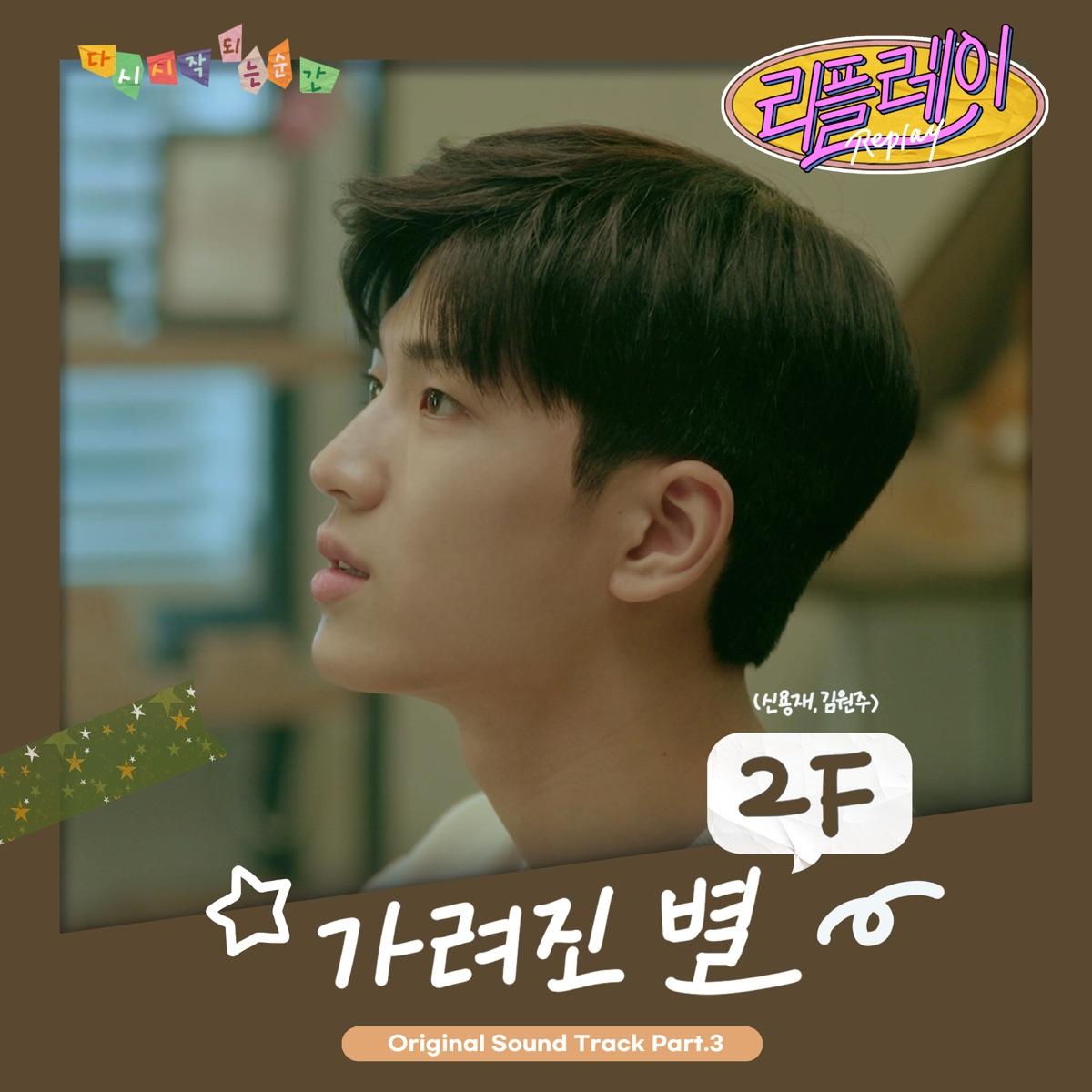 『2F (SHIN YONG JAE & KIM WON JOO) - Hidden Star』収録の『Replay (Original Television Soundtrack) Pt. 3』ジャケット