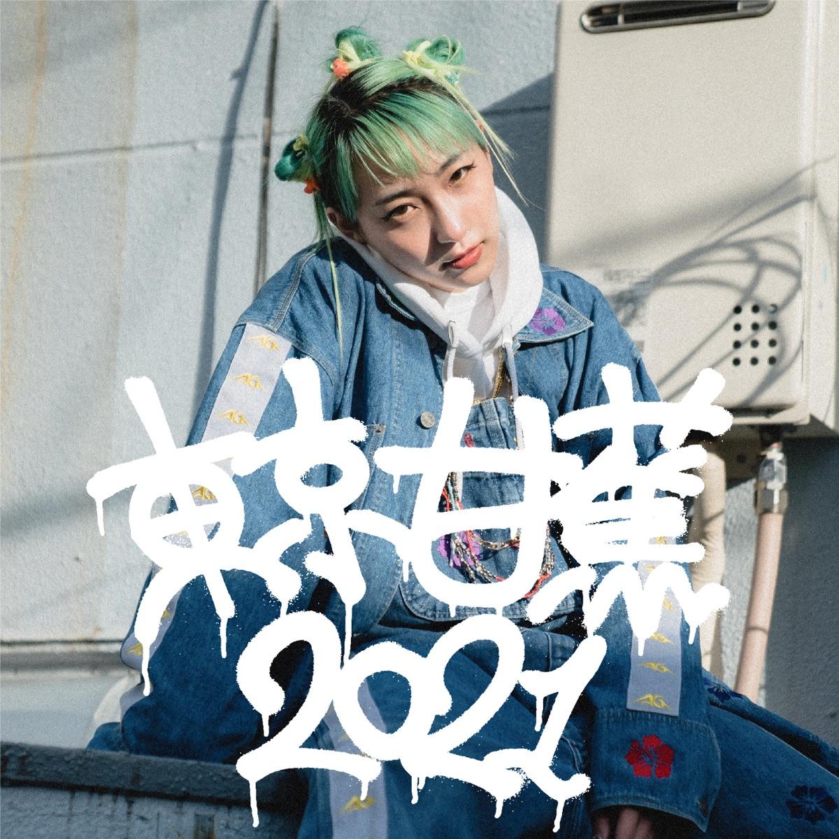 『あっこゴリラ - TOKYO BANANA 2021』収録の『TOKYO BANANA 2021』ジャケット
