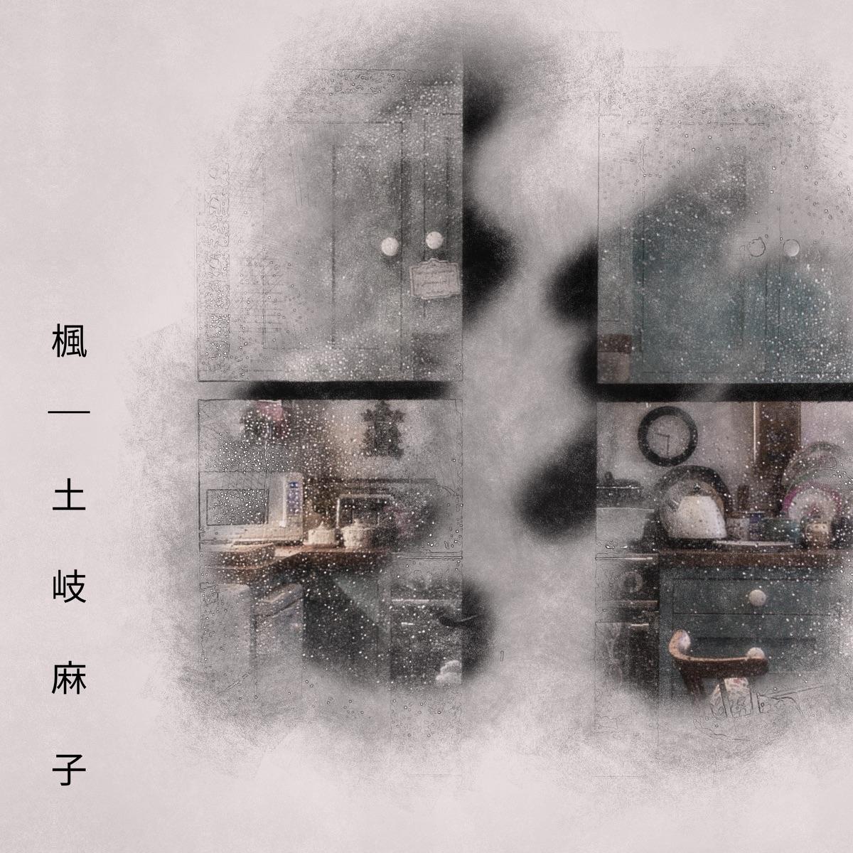 『土岐麻子 - 楓 歌詞』収録の『楓』ジャケット