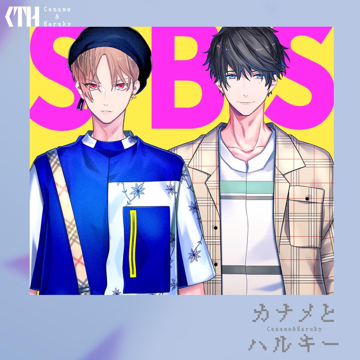 『カナメとハルキー - SBS』収録の『SBS』ジャケット