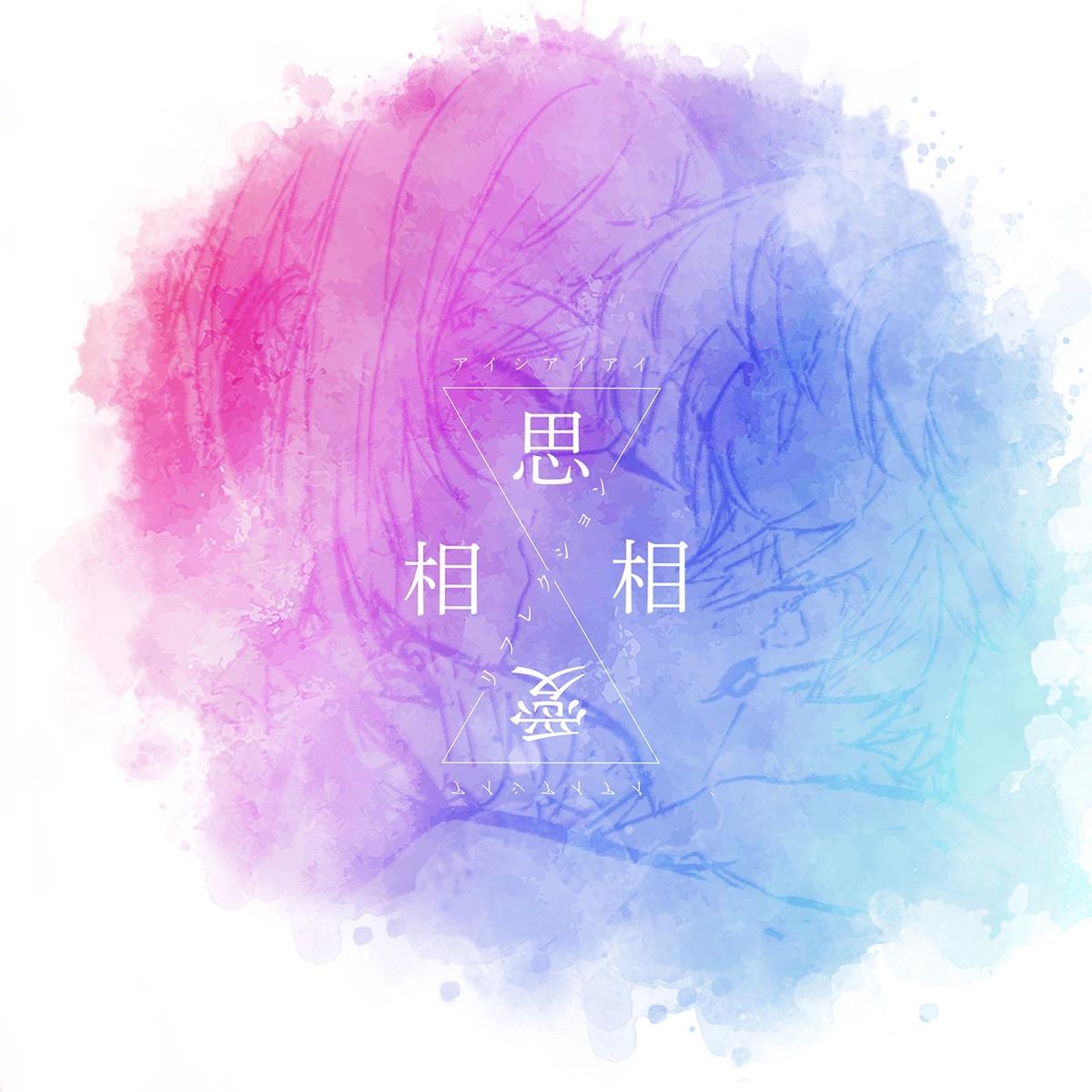 『HIMEHINA - 相思相愛リフレクション』収録の『相思相愛リフレクション』ジャケット