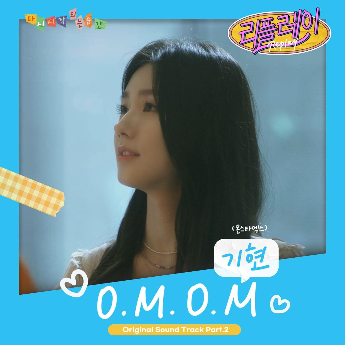 『キヒョン(MONSTA X) - O.M.O.M』収録の『Replay (Original Television Soundtrack) Pt. 2』ジャケット