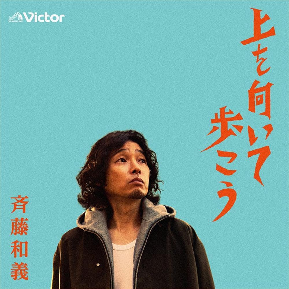 『斉藤和義 - 上を向いて歩こう』収録の『上を向いて歩こう』ジャケット