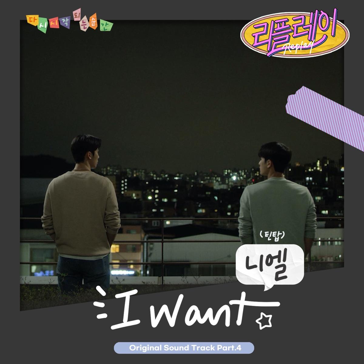 『ニエル - I Want』収録の『Replay (Original Television Soundtrack) Pt. 4』ジャケット