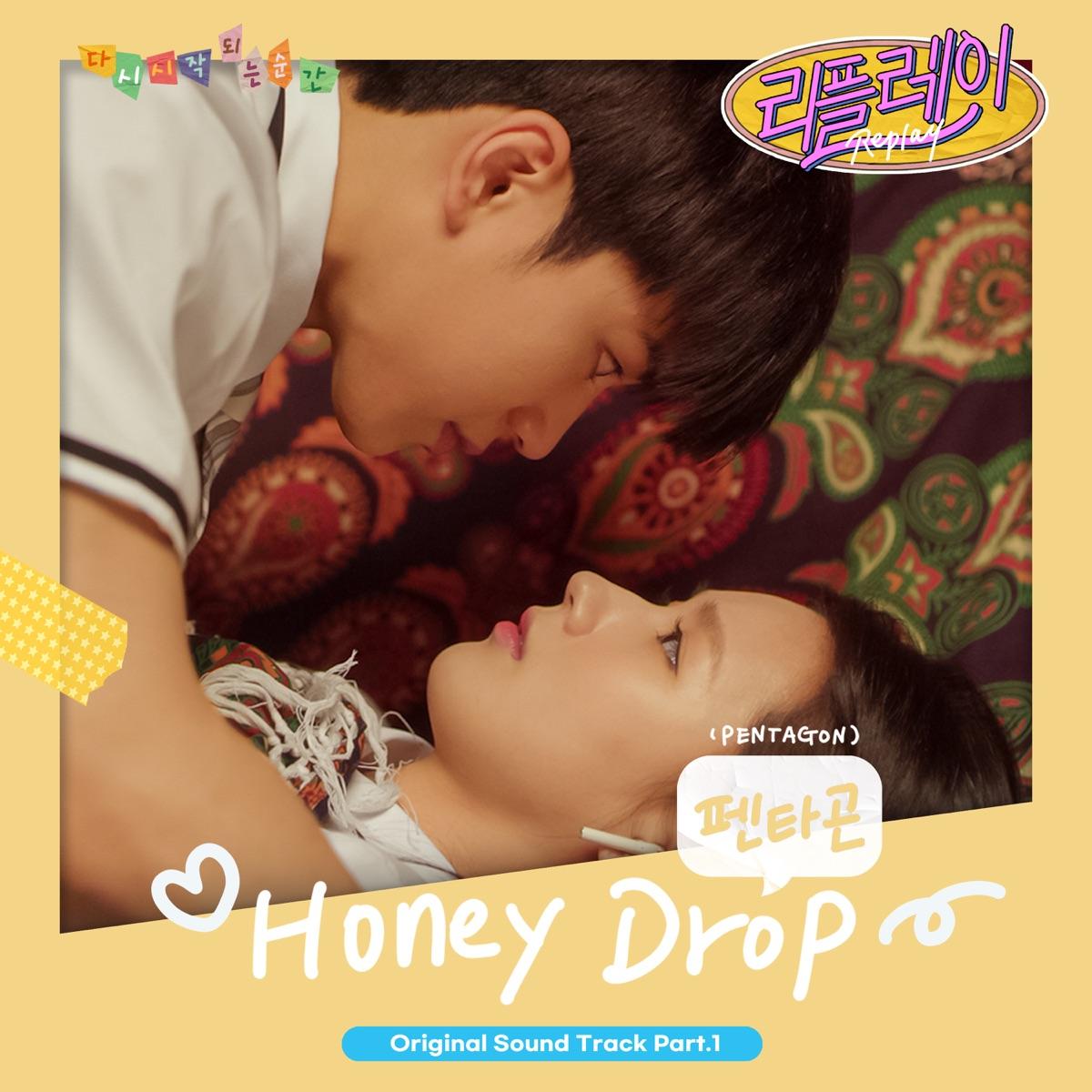 『PENTAGON - Honey Drop』収録の『Replay (Original Television Soundtrack), Pt. 1』ジャケット