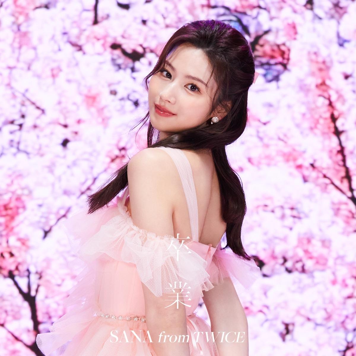 『SANA from TWICE - 卒業 (カバー)』収録の『卒業 (カバー)』ジャケット