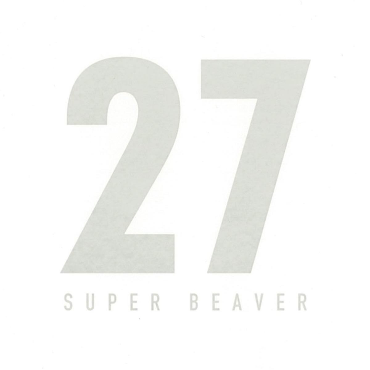 『SUPER BEAVER - 人として 歌詞』収録の『27』ジャケット