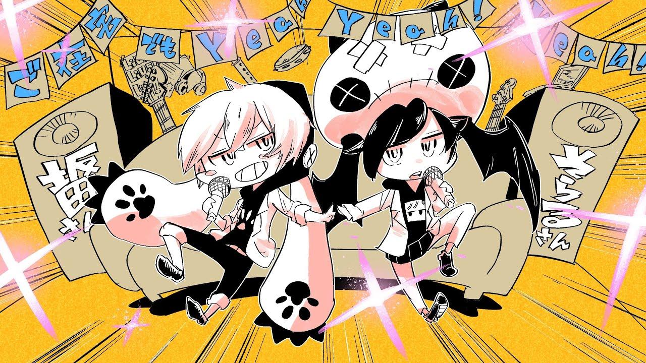 『そらる×となりの坂田×カルロス袴田(サイゼP) - ご在宅でもYeah! Yeah! Yeah!』収録の『ご在宅でもYeah! Yeah! Yeah!』ジャケット