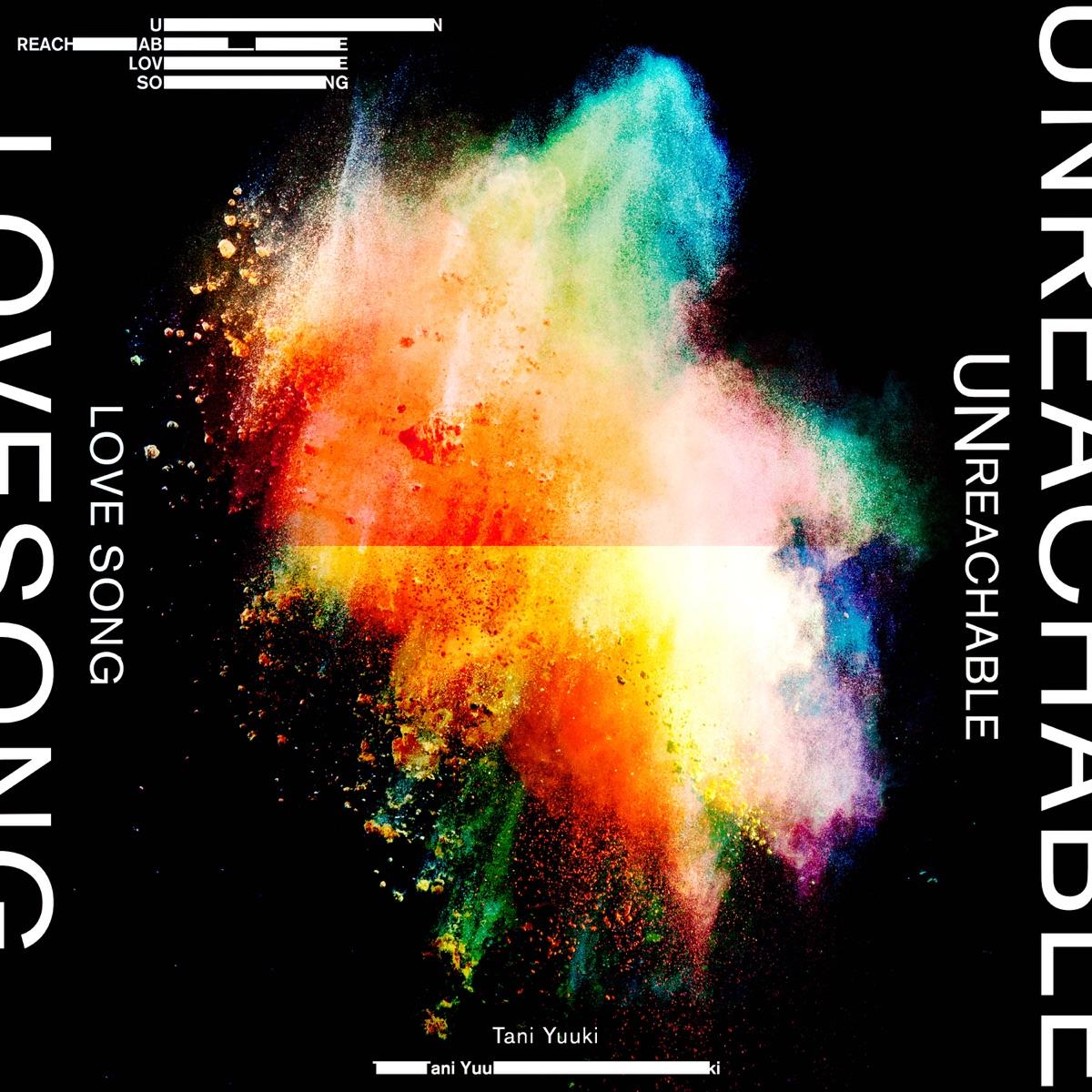『Tani Yuuki - Unreachable love song』収録の『Unreachable love song』ジャケット