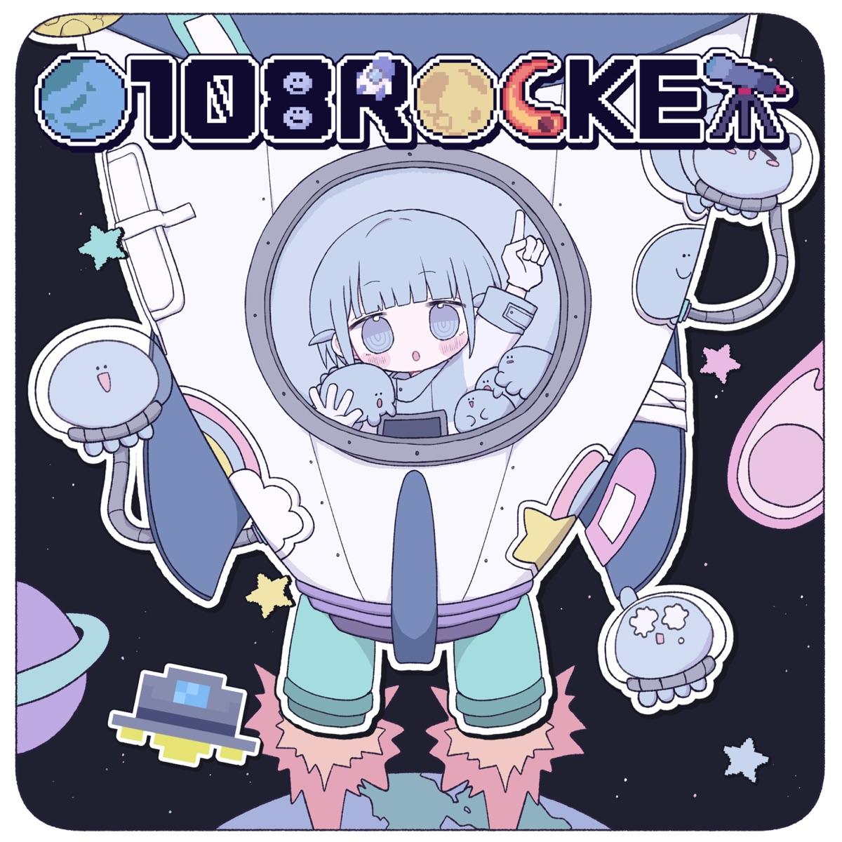 『をとは - O108ROCKET (feat. Neko Hacker)』収録の『O108ROCKET (feat. Neko Hacker)』ジャケット