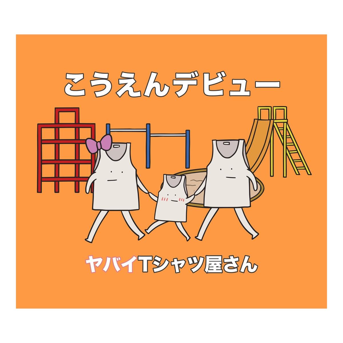 『ヤバイTシャツ屋さん - 2月29日』収録の『こうえんデビュー』ジャケット