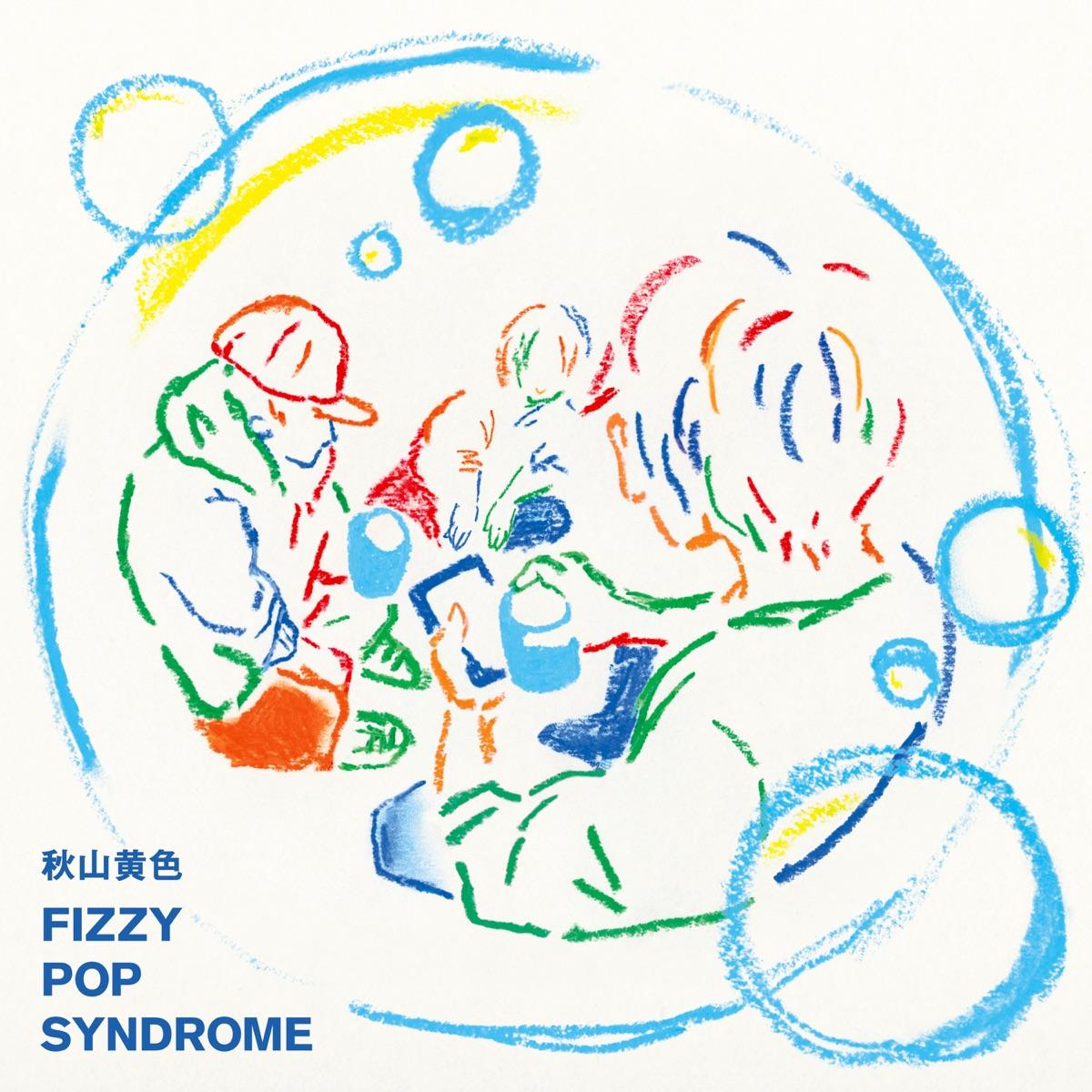 『秋山黄色 - 月と太陽だけ』収録の『FIZZY POP SYNDROME』ジャケット