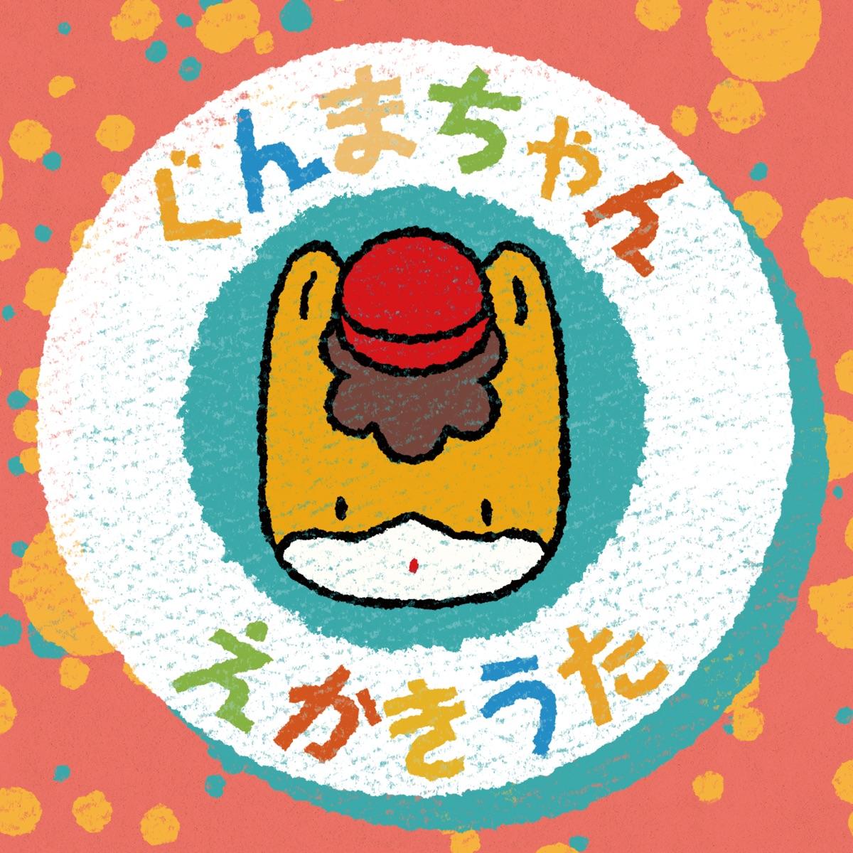『内田彩 - ぐんまちゃん えかきうた』収録の『ぐんまちゃん えかきうた』ジャケット