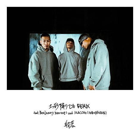 『般若 - 土砂降りでも REMIX (feat. Benjazzy & MACCHO)』収録の『土砂降りでも REMIX (feat. Benjazzy & MACCHO)』ジャケット