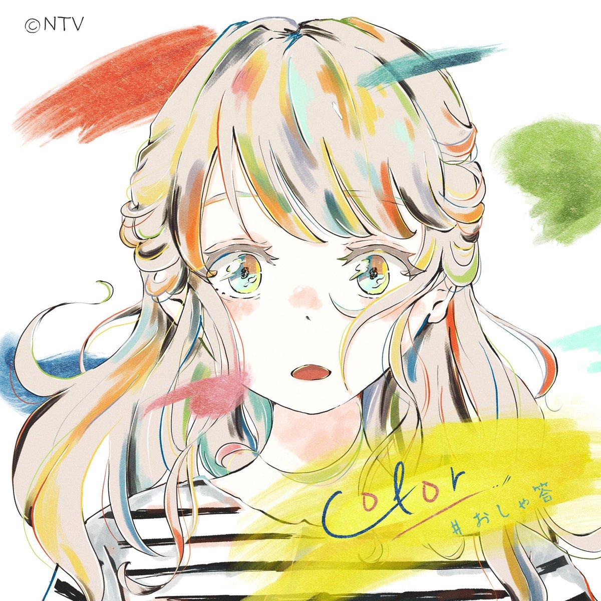 『ひらめ - color』収録の『color』ジャケット