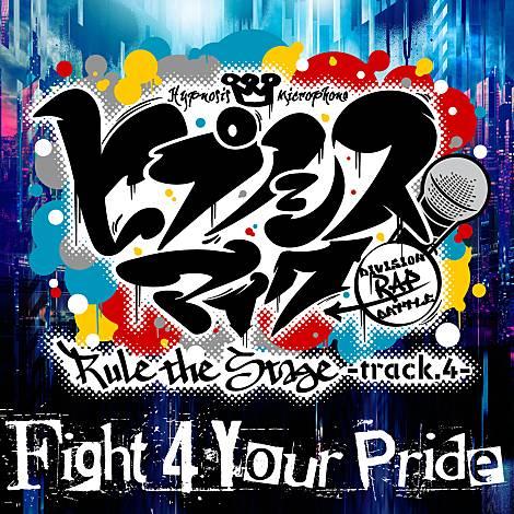 『ヒプノシスマイク-D.R.B- Rule the Stage(Buster Bros!!!・MAD TRIGGER CREW・Fling Posse・麻天狼) - Fight 4 Your Pride -Rule the Stage track.4-』収録の『Fight 4 Your Pride -Rule the Stage track.4-』ジャケット