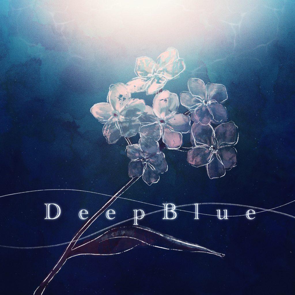 『伊東歌詞太郎 - Deep Blue』収録の『Deep Blue』ジャケット
