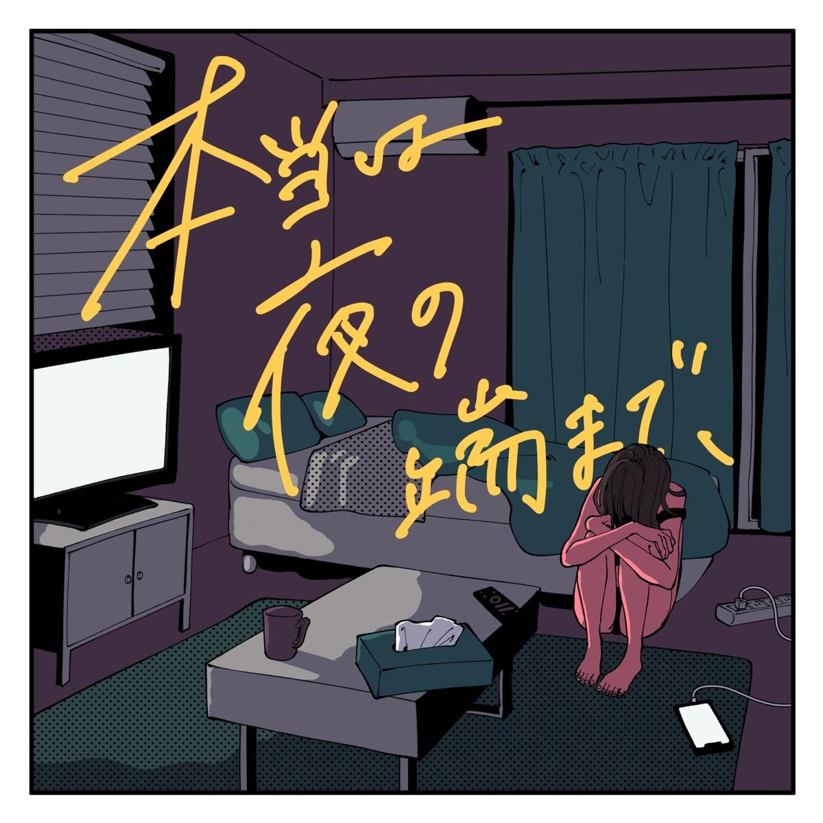 『MAISONdes - 本当は夜の端まで、 (feat. おおお & くじら)』収録の『本当は夜の端まで、 (feat. OOO & くじら)』ジャケット
