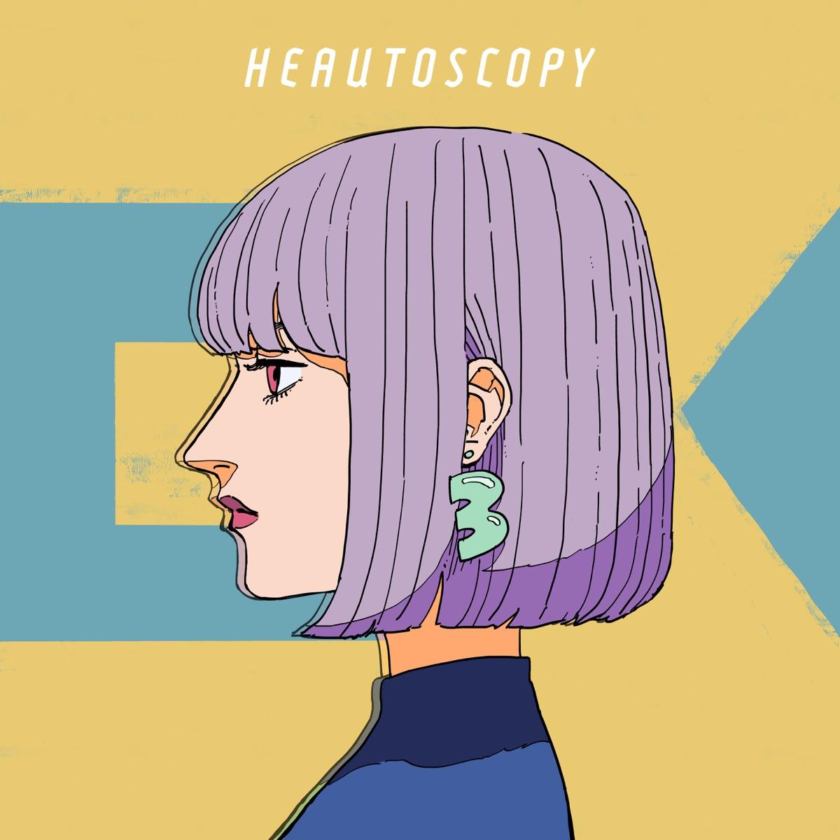 『すりぃ - 空中分解』収録の『HEAUTOSCOPY』ジャケット