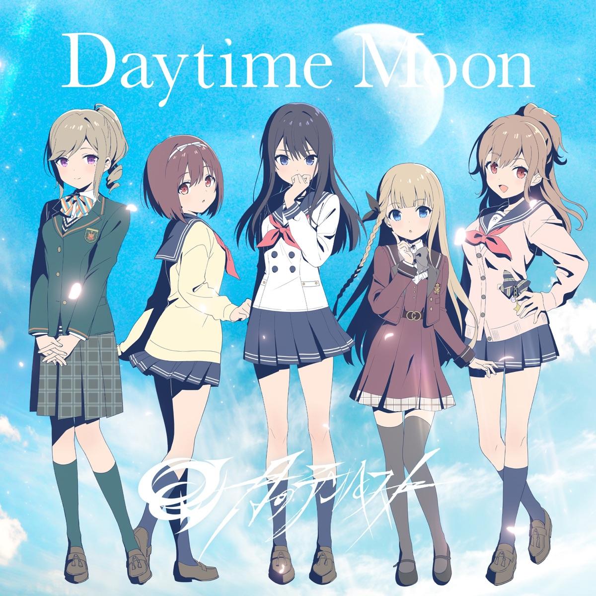 『月のテンペスト - Daytime Moon』収録の『Daytime Moon』ジャケット