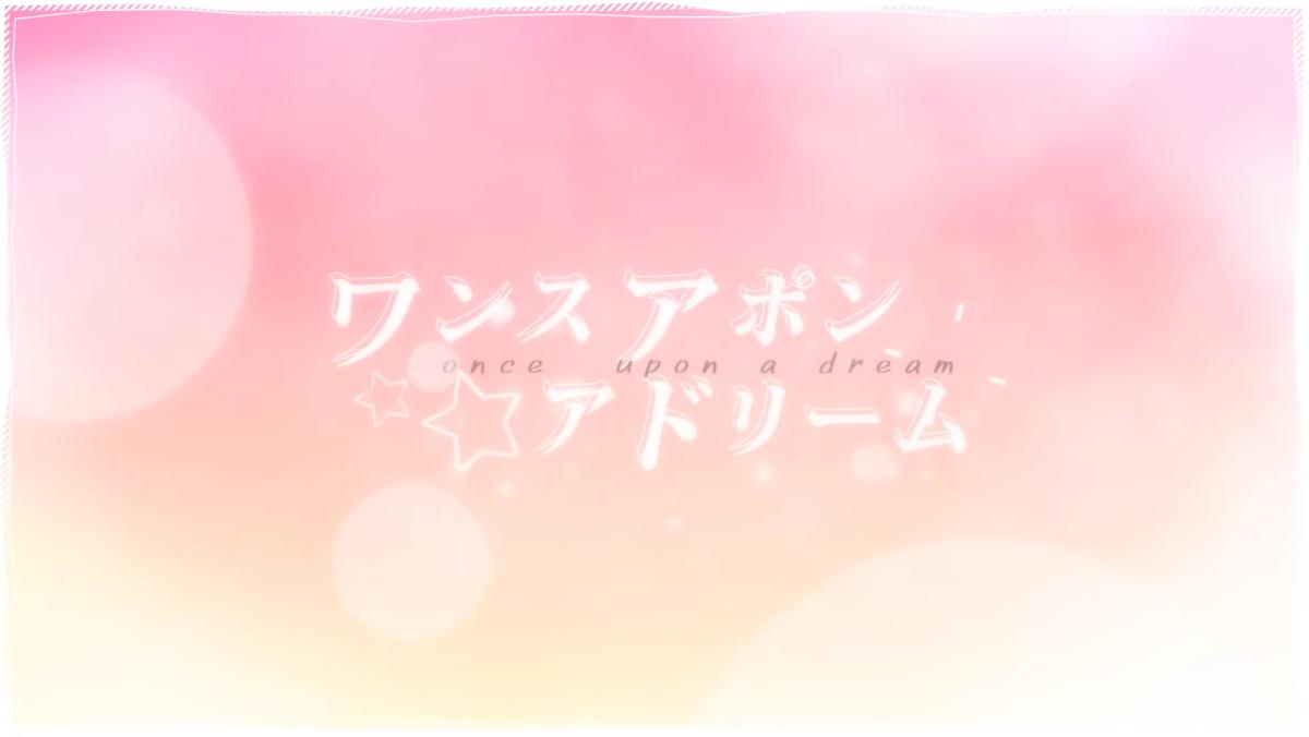 『ワンダーランズ×ショウタイム × 鏡音レン - ワンスアポンアドリーム』収録の『ワンスアポンアドリーム』ジャケット