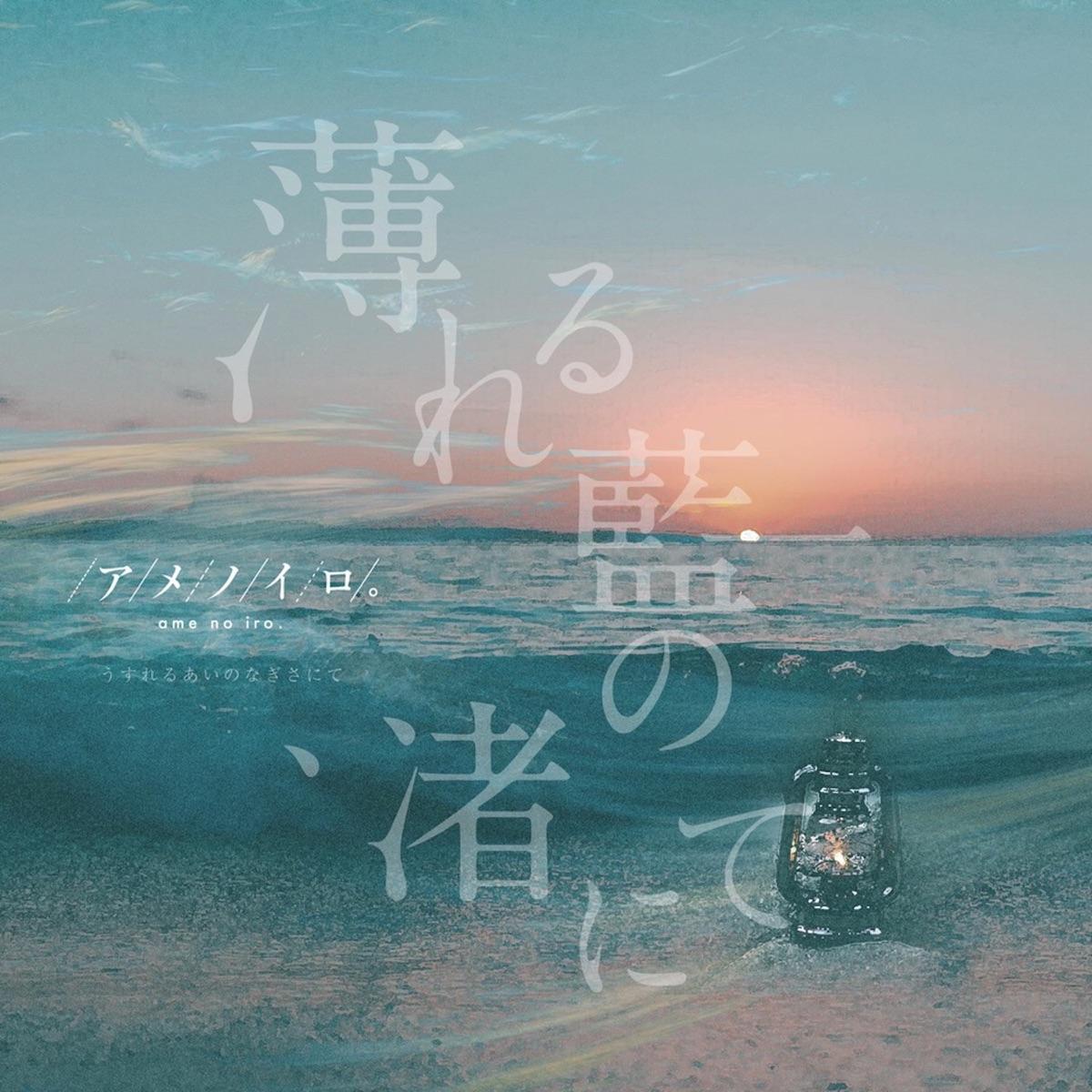 『アメノイロ。 - インスタントカメラ』収録の『薄れる藍の渚にて』ジャケット