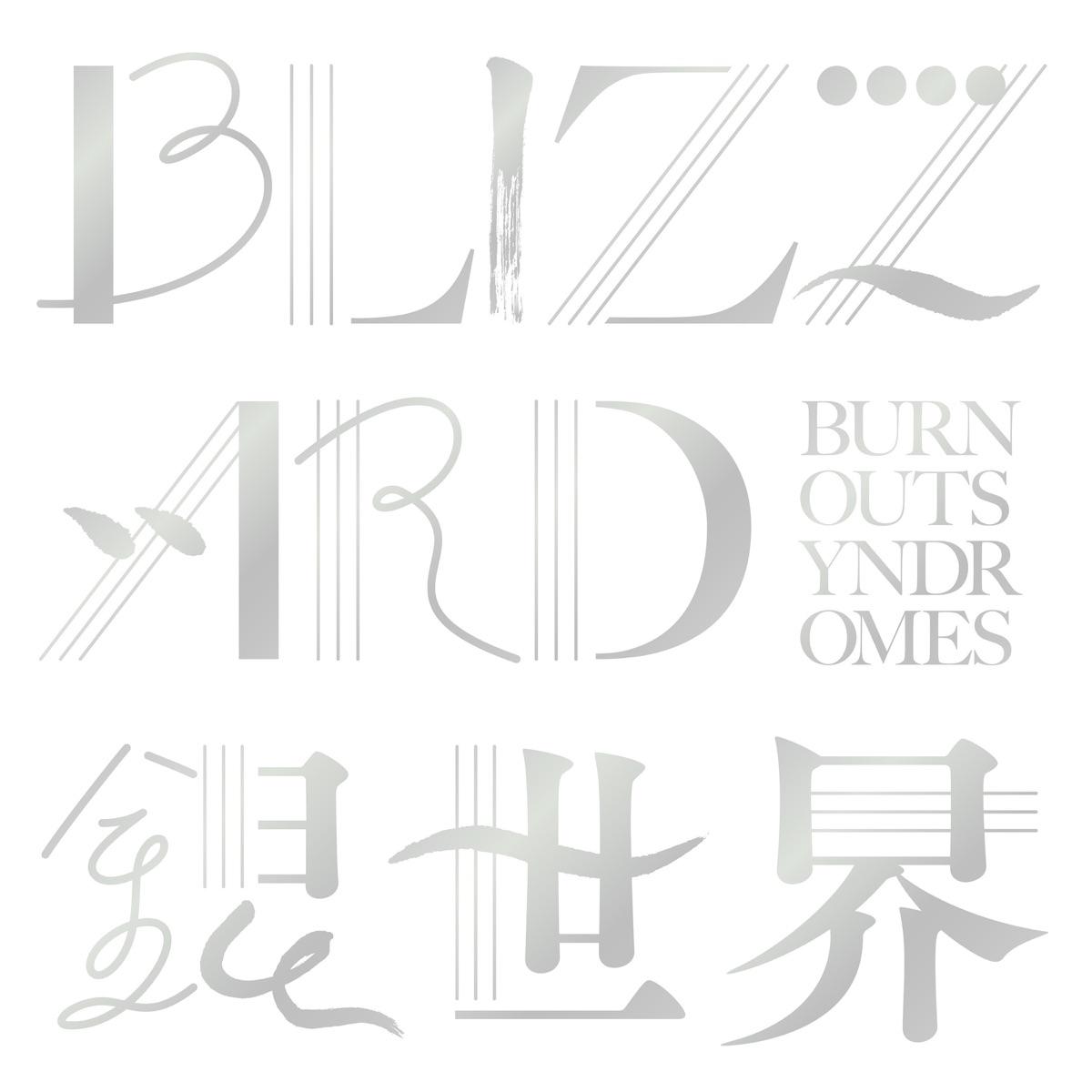 『BURNOUT SYNDROMES - BLIZZARD』収録の『BLIZZARD』ジャケット