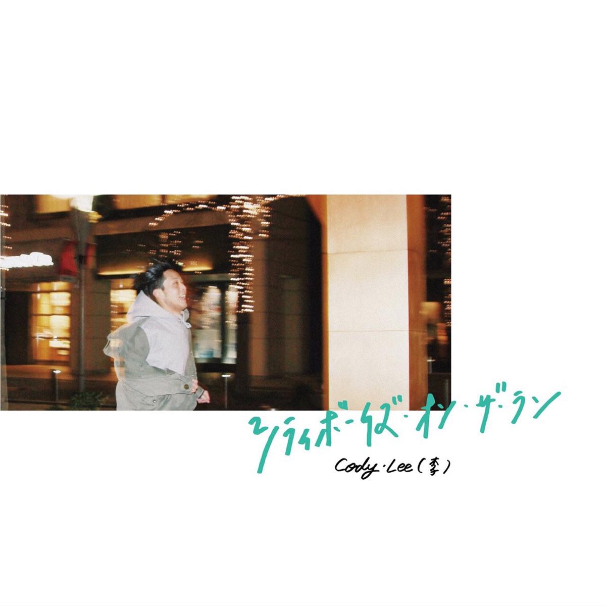 『Cody・Lee(李) - 春』収録の『シティボーイズ・オン・ザ・ラン』ジャケット