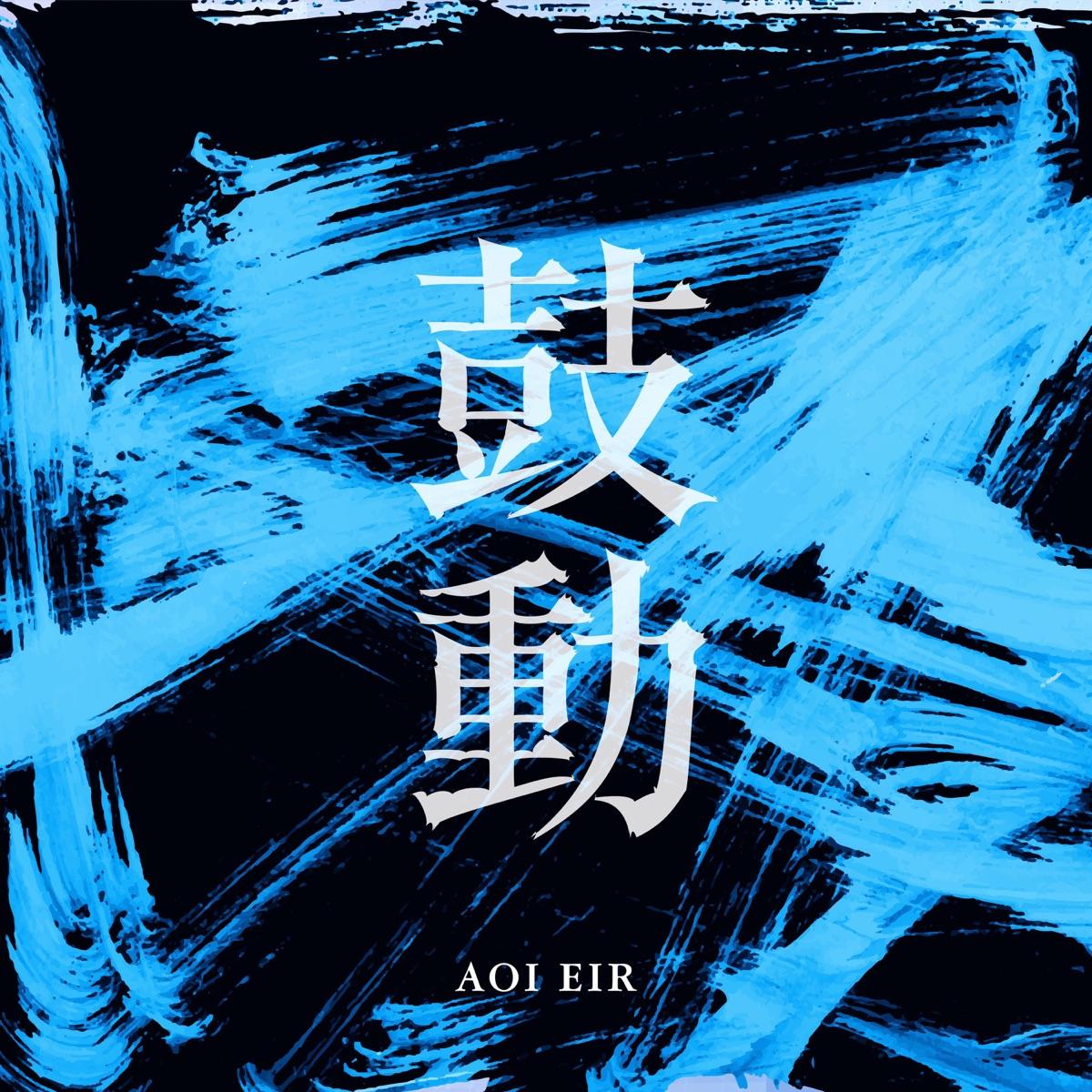 『藍井エイル - 鼓動』収録の『鼓動』ジャケット